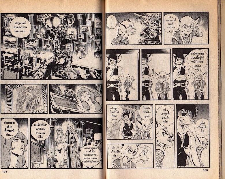 Black Knight Bat - หน้า 69