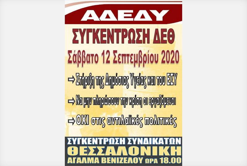 Κάλεσμα της ΑΔΕΔΥ Έβρου για συμμετοχή στο συλλαλητήριο της Θεσσαλονίκης