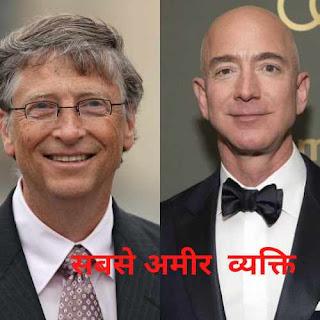 दुनिया-के-सबसे-अमीर-आदमी