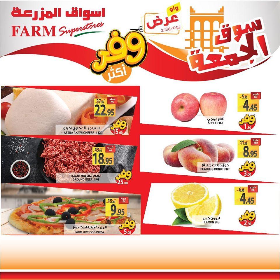 عروض اسواق المزرعة جدة و الجنوبية اليوم الجمعة 24 يوليو 2020 سوق الجمعة