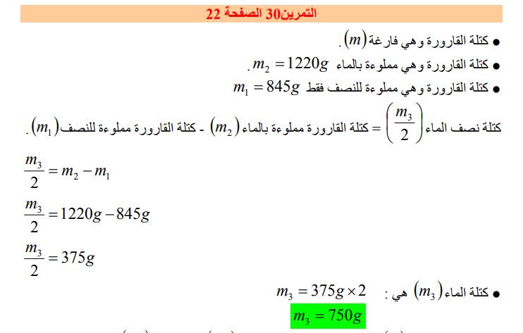 حل تمرين 30 صفحة 22 فيزياء للسنة الأولى متوسط الجيل الثاني
