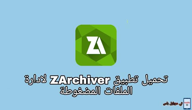 تحميل تطبيق ZArchiver لادارة فك ضغط ملفات للاندرويد