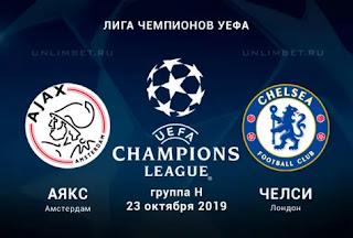 Челси - Аякс смотреть онлайн бесплатно 23 октября 2019 прямая трансляция в 19:55 МСК.