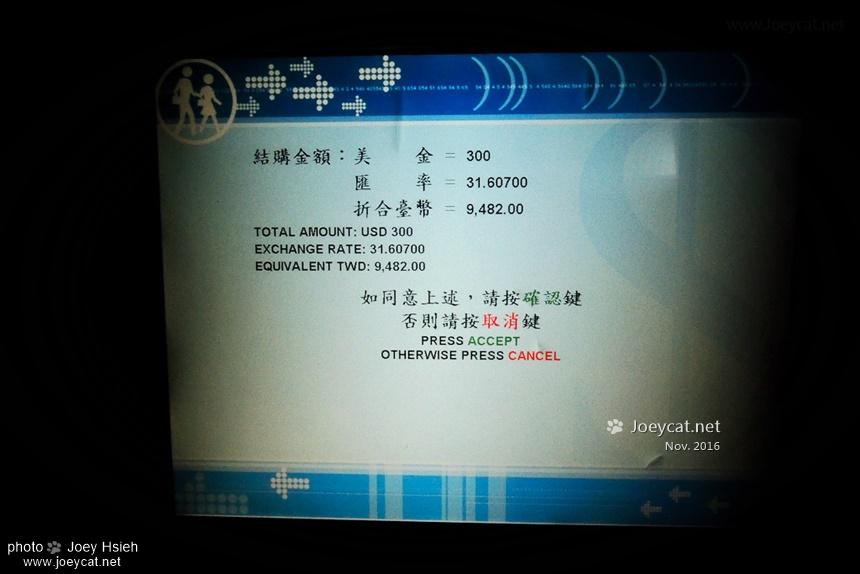 台灣銀行 外幣 美金 ATM