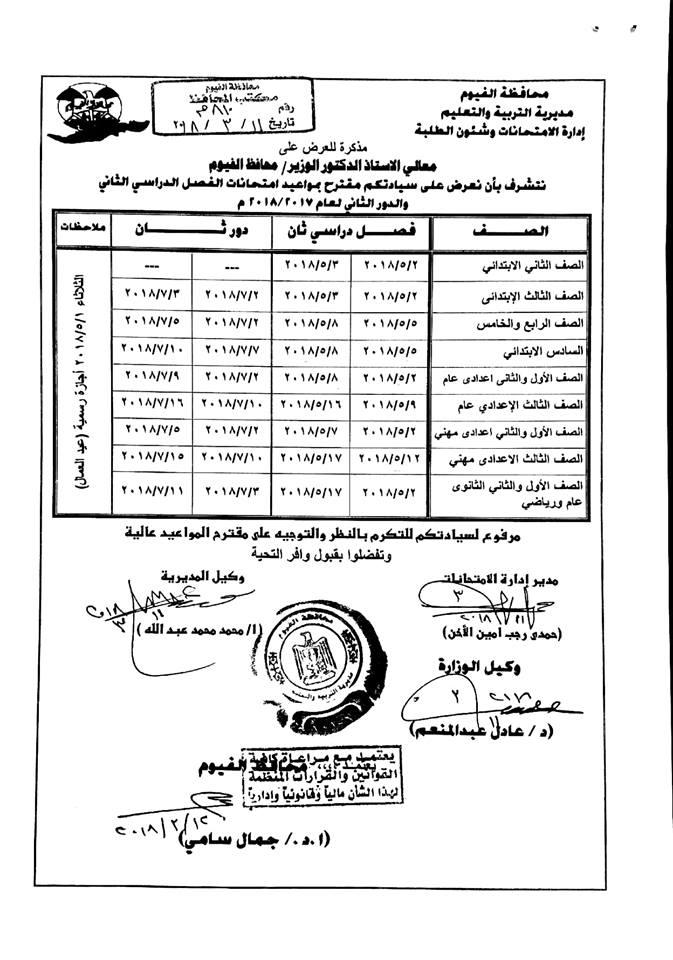 جدول امتحانات الصف الثاني الثانوي العام محافظة الفيوم 2018 الترم الثاني