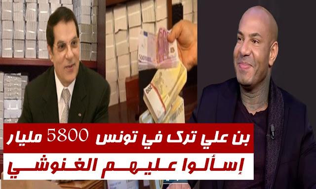 كادوريم بن علي ترك في تونس 5800 مليار ... إسألوا عليهم الغنوشي ونتحداه