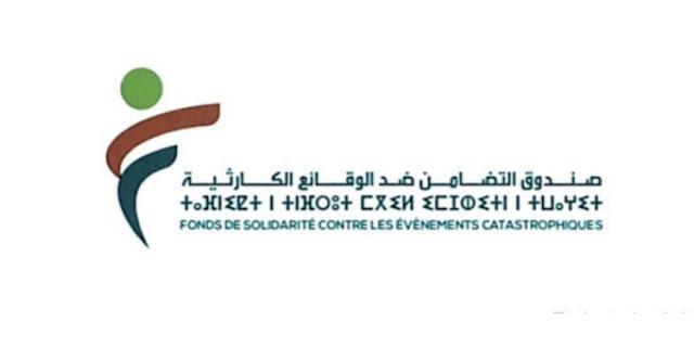 concours-fonds-de-solidarite-contre- maroc-alwadifa.com