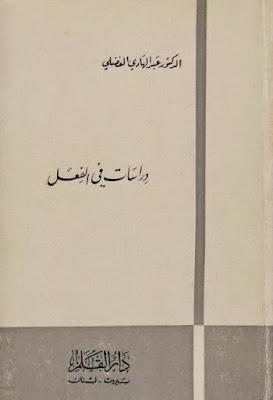 دراسات في الفعل - عبد الهادي الفضلي , pdf