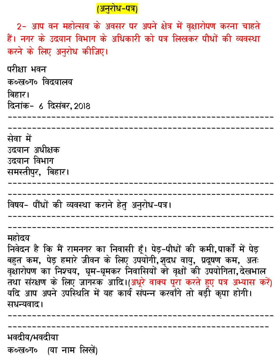 Worksheet Of Patra Lekhan