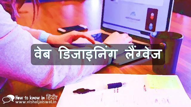 वेब डिजाइनिंग क्या होता है? वेब डिजाइनिंग लैंग्वेज को कैसे सीखें? Web designing kya hota hai? Web designing ko kaise sikhe? Web desginer kaise bane.