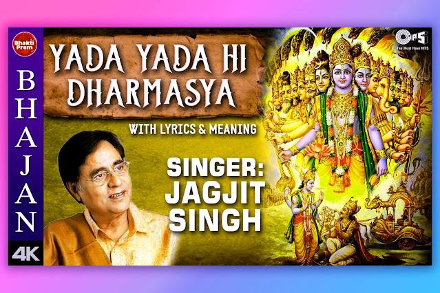 Yada Yada Hi Dharmasya  Lyrics  Translation Sri Bhagawat Geeta Shloka