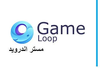 تحميل برنامج game loop للكمبيوتر اخر اصدار 2021