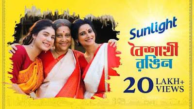 Ikkshita Mukherjee Sunlight Boishakhi Rongeen Lyrics