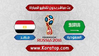 مباراة السعودية ومصر بتاريخ 25-06-2018 كأس العالم 2018