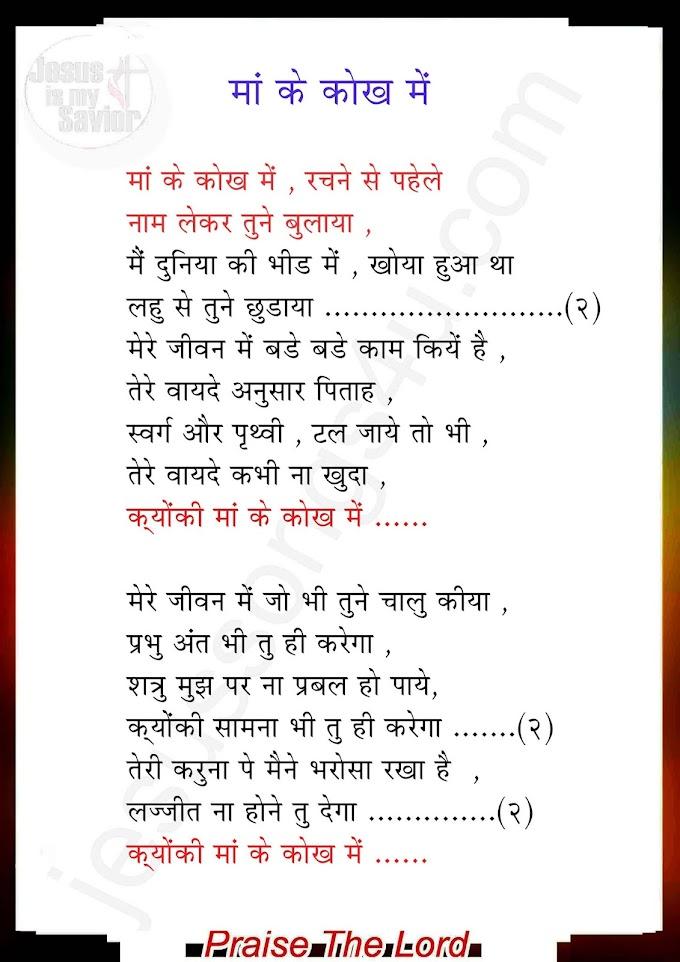 माँ के कोख में रचने से पहले क्रिस्चियन सोंग , Maa Ke Kokh Me Rachane Se Pahele Christian Hindi song  Lyrics