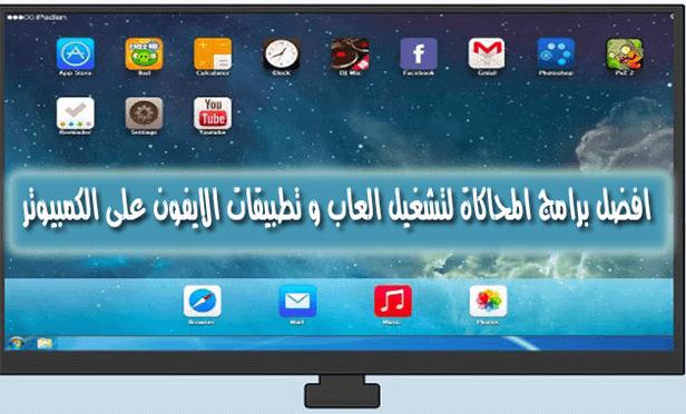 تحميل افضل برامج المحاكاة لتشغيل العاب و تطبيقات ايفون iOS على الكمبيوتر