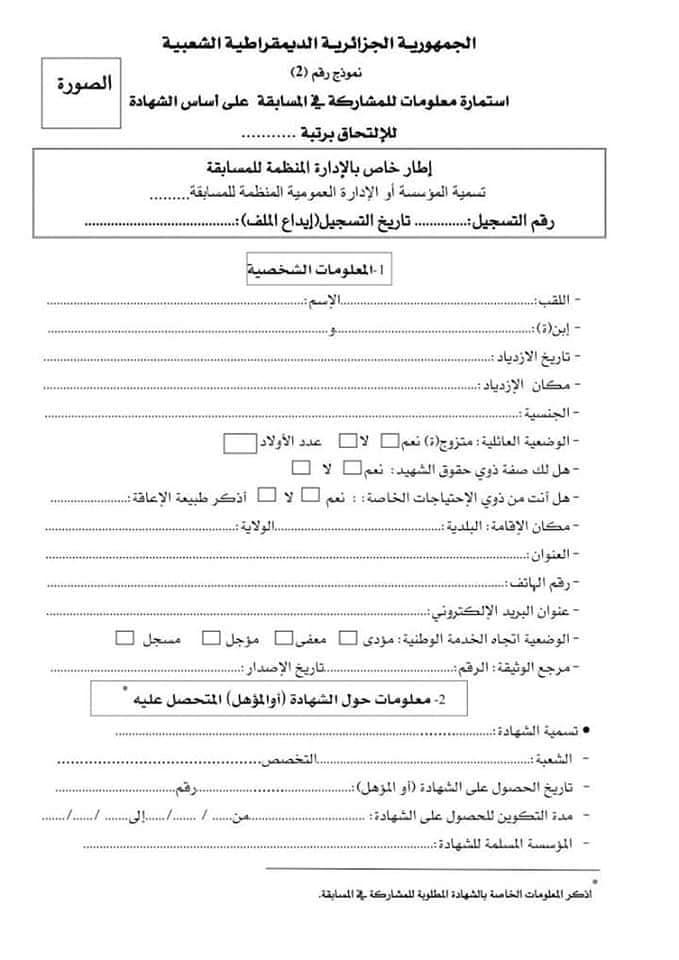 تحميل استمارة المشاركة في مسابقة التوظيف على أساس الشهادة 2019