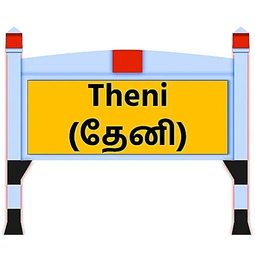 Theni News in Tamil