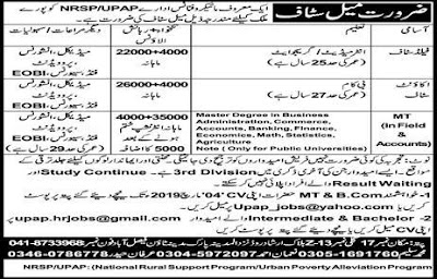 Latest Jobs In Micro-Finance Institution NRSP/UPAP For All Over Pakistan Last Date 04 March 2019