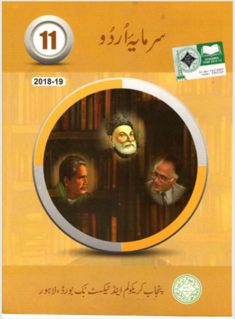 11th Class Sarmaya-e-Urdu Book PDF Free Download Punjab Text Book