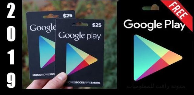 طريقة الحصول على بطاقات جوجل بلاي مجانا 2021 بدون تطبيقات او برامج