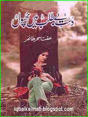 Iffat Saher Tahir novels
