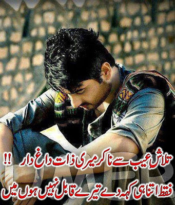 Sad Poetry | Poetry Sad Urdu | Sad Shayari | Dard Bhari Shayari | Urdu Poetry World,Urdu Poetry,Sad Poetry,Urdu Sad Poetry,Romantic poetry,Urdu Love Poetry,Poetry In Urdu,2 Lines Poetry,Iqbal Poetry,Famous Poetry,2 line Urdu poetry,Urdu Poetry,Poetry In Urdu,Urdu Poetry Images,Urdu Poetry sms,urdu poetry love,urdu poetry sad,urdu poetry download,sad poetry about life in urdu