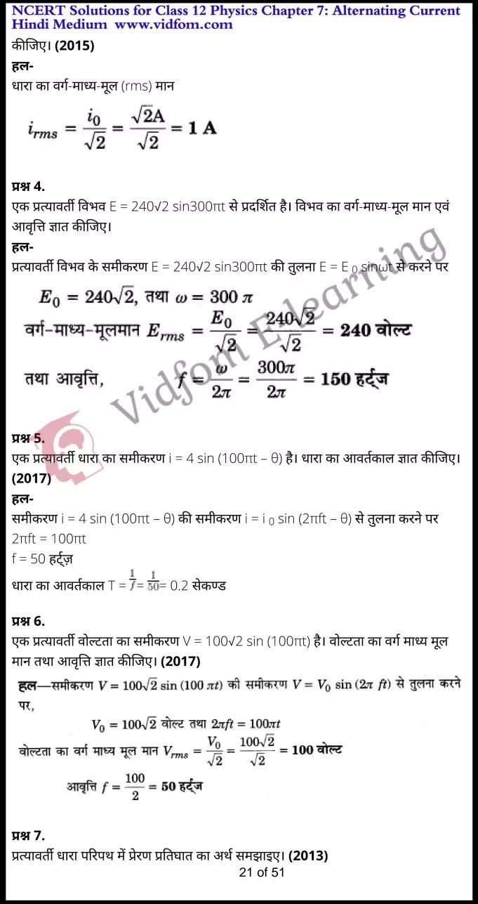class 12 physics chapter 7 light hindi medium 21