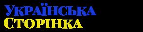 Українська Cторінка