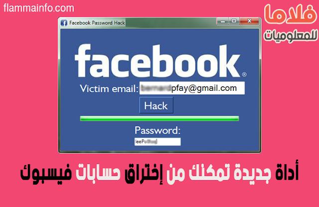 اختراق حساب فيس بوك في 5 دقائق