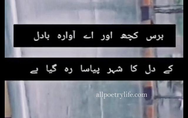 Baras Kuch Aur | Best urdu poetry images Sad quotes status for Whatsapp in Urdu Shayari