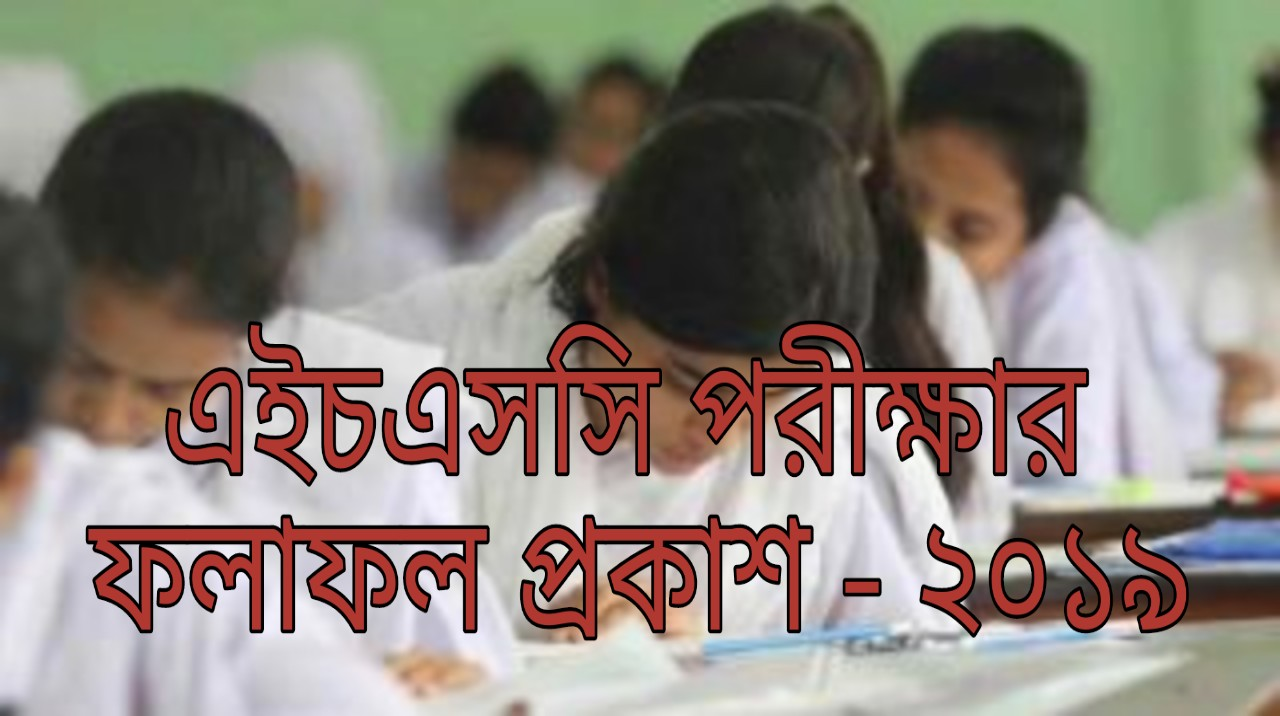 H.S.C Exam Result Published Date 17 July 2019