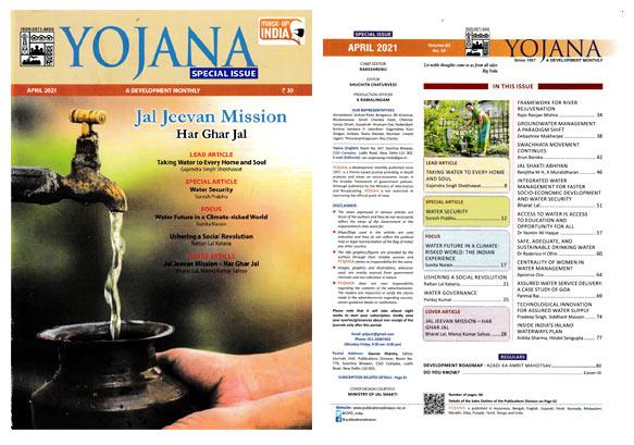 Yojana Magazine April 2021 Download