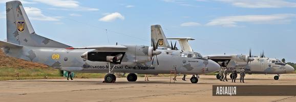 25 років морській авіації України
