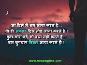 Dard Bhari Shayari in Hindi | दर्द शायरी For Girls & Boys