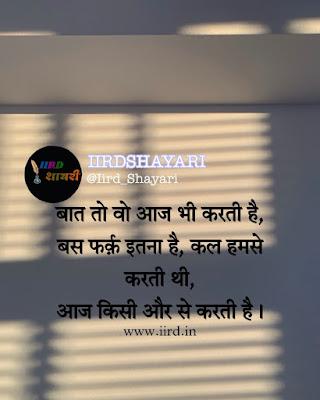 baat nahi karni shayari-2