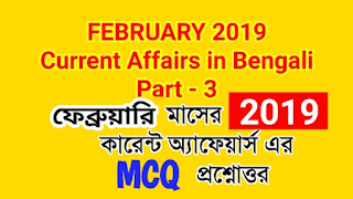 current affairs - February-2019 mcq in bengali part-3