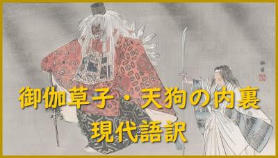 人文研究見聞録:『御伽草子・天狗の内裏』現代語訳