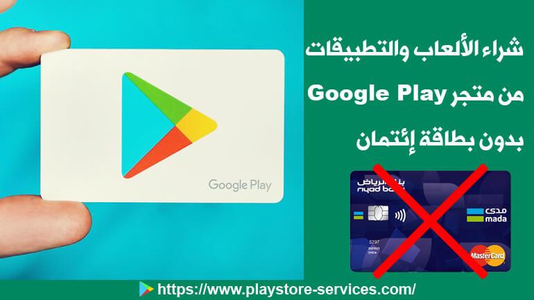 4 طرق لشراء الألعاب والتطبيقات من جوجل بلاي بدون بطاقة إئتمان
