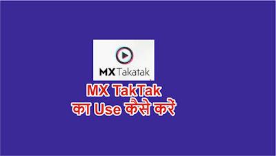 how to use takatak , takatak app kya hai