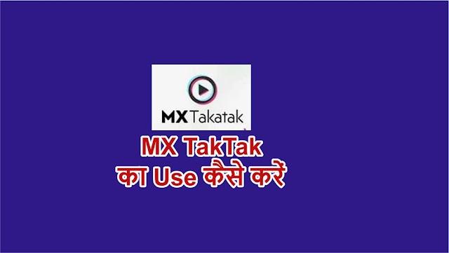 MX TakTak का Use कैसे करें / MX TakaTak कौन से देश का ऍप है