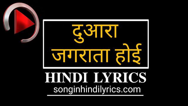DUARA JAGRATA HOI Lyrics – Khesari Lala Yadav