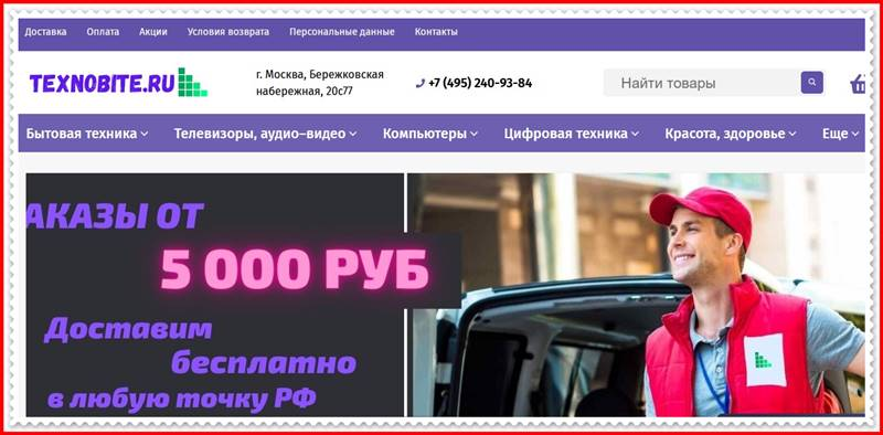 Мошеннический сайт texnobite.ru – Отзывы о магазине, развод! Фальшивый магазин