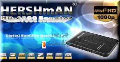 احدث ملف قنوات HERSHMAN 1000HD SENATR