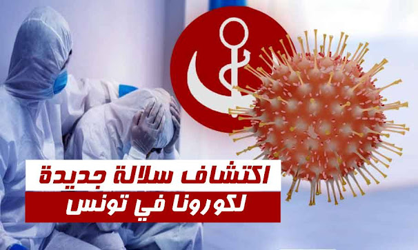 Découverte d'une nouvelle variante du coronavirus en Tunisie