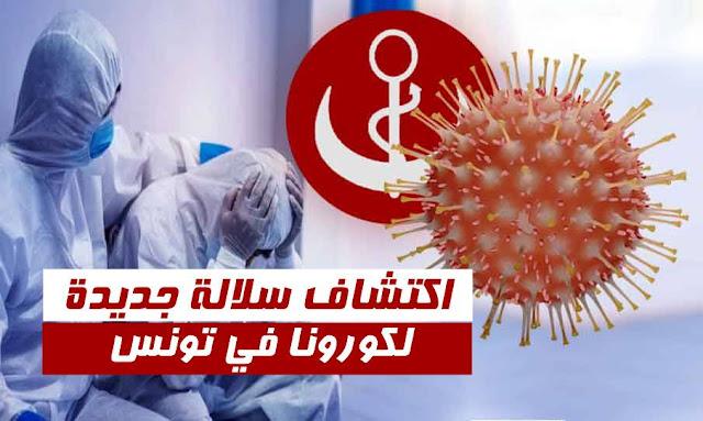 اصابتان بالسلالة جنوب أفريقية في تونس