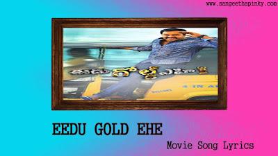 eedu-gold-ehe-telugu-movie-songs-lyrics