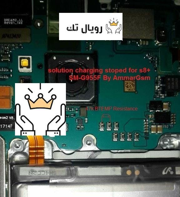 حل مشكلة توقف الشحن لهاتف سامسونج SAMSUNG S8 + g955f