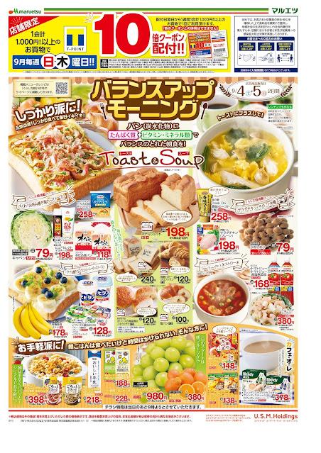9月4日〜9月5日 チラシ情報 マルエツ/越谷レイクタウン店