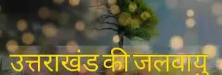 Climate Of Uttarakhand | उत्तराखंड की जलवायु - Uttarakhand Geography In Hindi